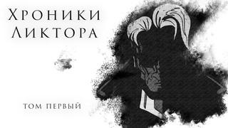 «Хроники Ликтора. Том первый» Максим Васильев | БУКТРЕЙЛЕР| 2021 год