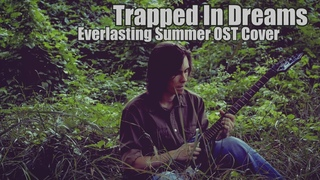 Dryante - Trapped In Dreams [Everlasting Summer OST](Sergey Eybog Cover)(Бесконечное лето)