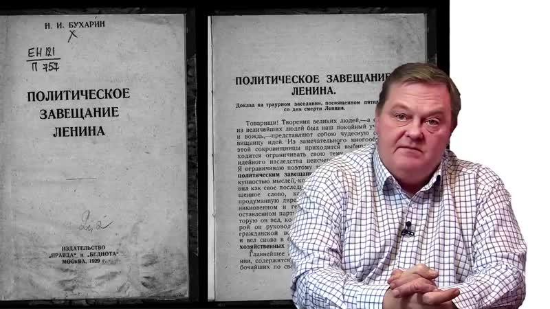 Как Ленин оценивал Сталина Кто сфальсифицировал политическое завещание Ленина