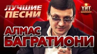 Алмас Багратиони  - Лучшие Песни
