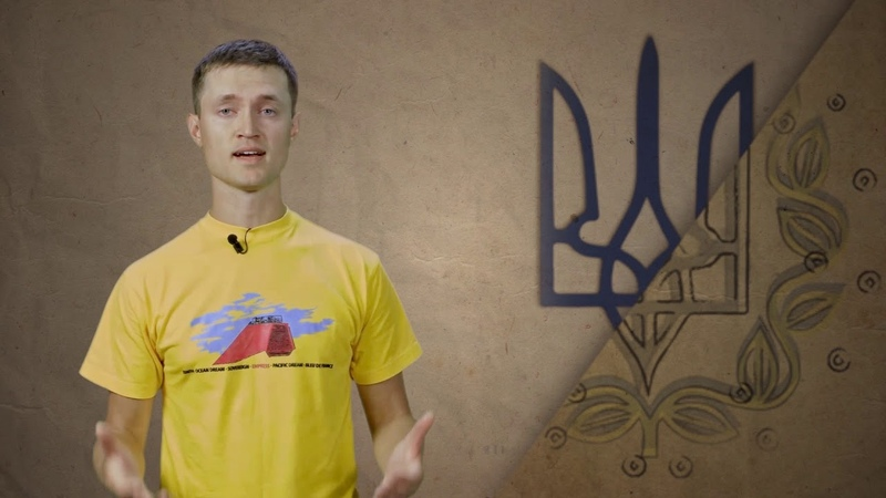 Відеоісторія: Як творилася держава. Українська революція 1917-1921 років