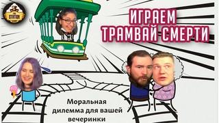 Трамвай смерти | Играем | Настольные игры