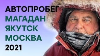 Автопробег Магадан - Якутск - Москва 2021. Как проехать 12000 км и выжить на полюсе холода Оймякон