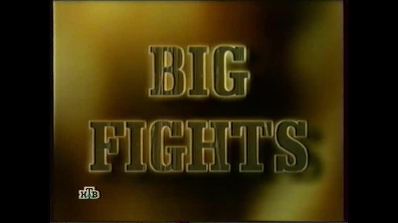 Супербокс: Мохаммед Али против Джо Фрейзера (НТВ, 25.01.2003)