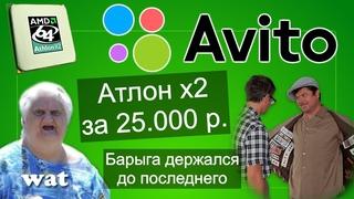 AMD Athlon x2 6000+ за  рублей / Опытный барыга авито / Барыги Avito #5