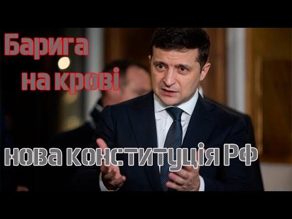 Зеленський барига на крові Нова конституція РФ