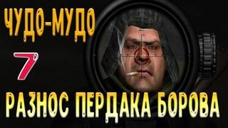 Возвращение Шрама-2. #7 Чудо-мудо. Валим Борова.