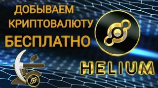 iHub Global ОБЗОР | ОТЗЫВ | ЗАРАБОТОК БЕЗ ВЛОЖЕНИЙ | Майнинг криптовалюты Helium (HNT)