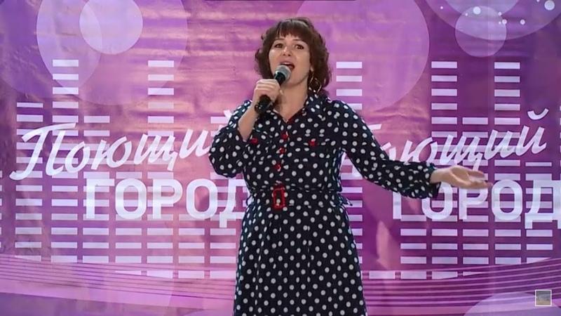 №24 Людмила Кузнецова вокальный телефестиваль Поющий город Сезон 8 Бийское телевидение
