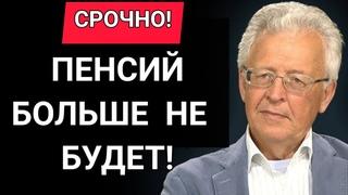 Валентин 🔥СРОЧНЫЕ НОВОСТИ ПЕНСИЙ БОЛЬШЕ НЕ БУДЕТ! День Политика Россия ВАЛЕНТИН КАТАСОНОВ