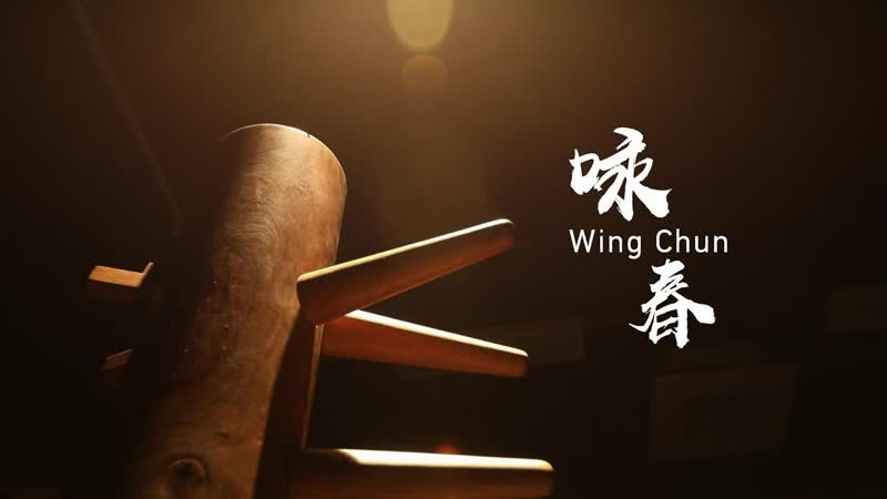Вин Чун 咏春:寸拳守中,君子风骨
