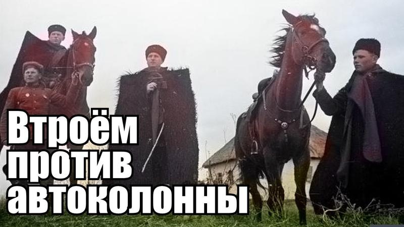 Как три казака атаковали вражескую колонну Подвиг казака Огурцова Василия Васильевича
