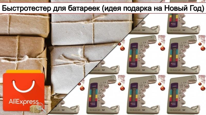 Быстротестер для батареек идея подарка на Новый Год Обзор
