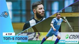 Топ-5 голов 4 тура Первой Лиги 8Х8 Зимнего Чемпионата 20/21
