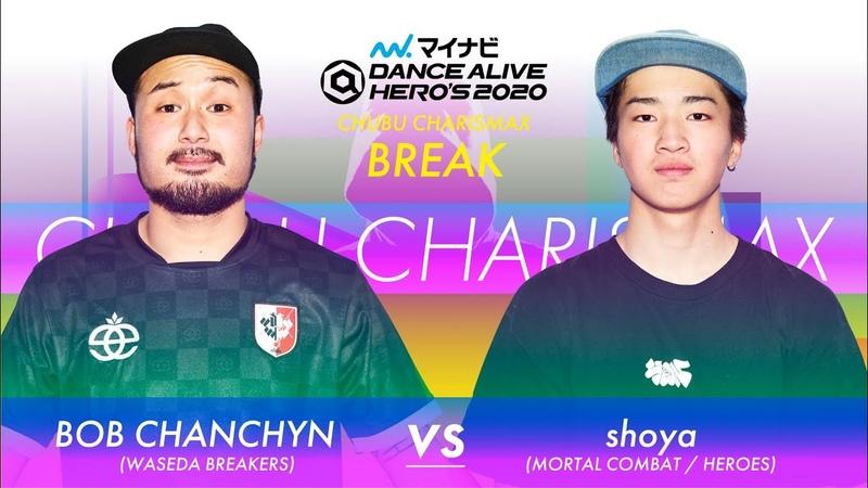 BOB CHANCHYN vs shoya BREAK SEMI FINAL マイナビDANCE ALIVE HERO'S 2020 CHUBU CHARISMAX