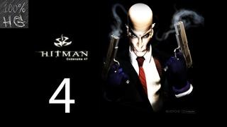 Hitman: Codename 47 #4 - Убийство Ли Хонга
