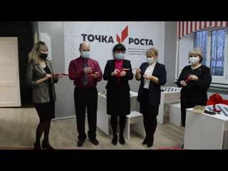 Открытие Точки Роста - Луковецкая школа