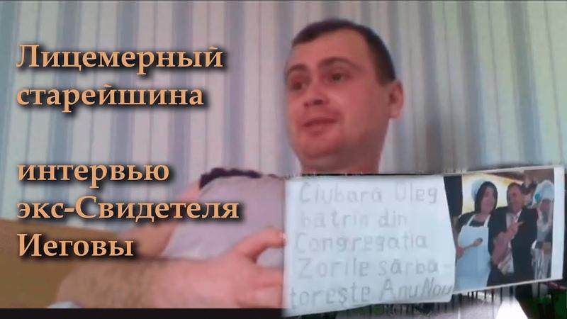 JW Интервью Decebal Popa Кишинев Молдова Раскрыл лицемерие старейшины