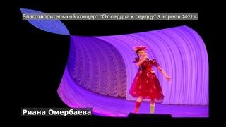 Благотворительный концерт 3 апреля 2021 г. Омск