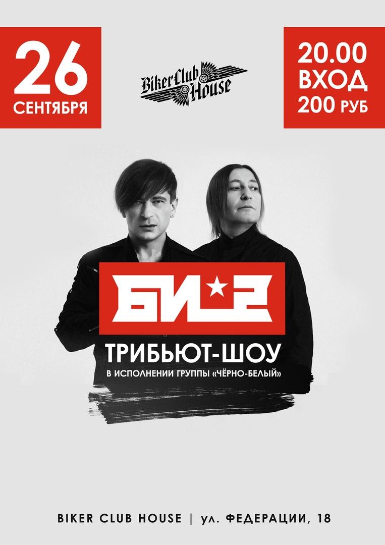 Афиша Ульяновск Трибьют-шоу БИ-2 в исполнении Чёрно-Белый