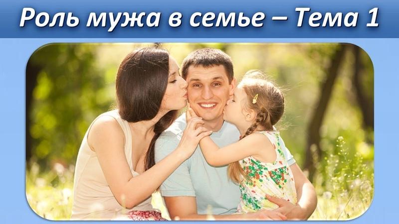 Роль Мужа в семье (часть 1 - Муж есть ГЛАВА жены)