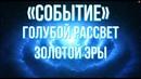 «СОБЫТИЕ» – Голубой Рассвет Золотой Эры 21.12.2020 Радиогалактика Лебедь, Другие Миры, Мультиверсум