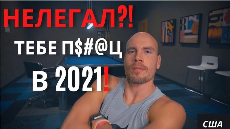 ДАЖЕ НЕ ДУМАЙТЕ стать НЕЛЕГАЛОМ в США в 2021 Это должен знать каждый
