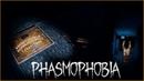 Phasmophobia ➤ РУМ ТУР У САМАРЫ ➤2