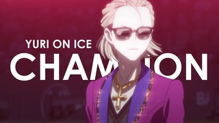★AMV★Аниме клип★champion [yuri on ice amv]★