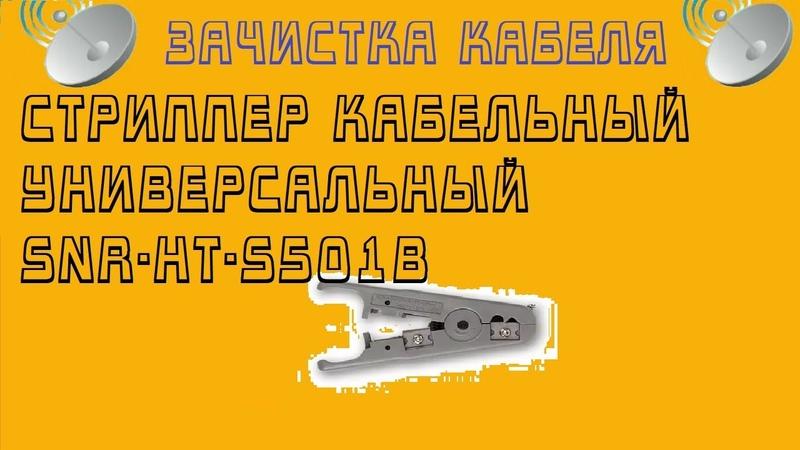 Стриппер кабельный универсальный SNR HT S501B