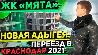 Обзор ЖК Мята  (Новая Адыгея) - планировки и цены на квартиры в 2021 году | Переезд в Краснодар