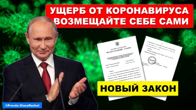 Путин подписал закон разрешающий власти не возмещать ущерб от коронавируса   Pravda GlazaRezhet