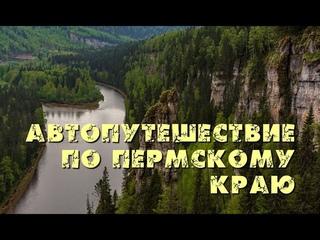 Автопутешествие по Пермскому краю. Гора Колпаки, Верхняя Губаха, Каменный город и Усьвинские столбы.