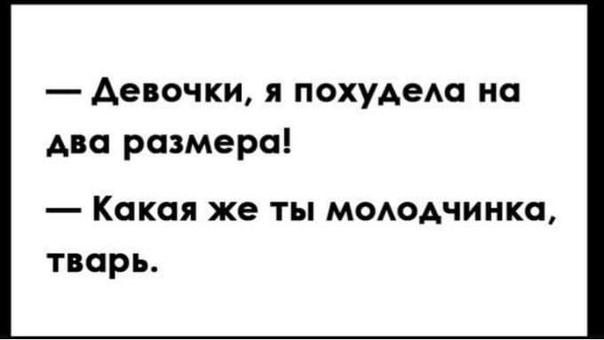 Анекдот: Минус — это сплюснутый плюс…