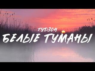 ГУДЗОН - Белые туманы (Lyric video)