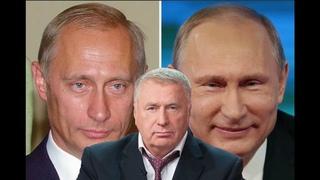 Ответ Жириновского по двойникам Путина на требование провести расследование