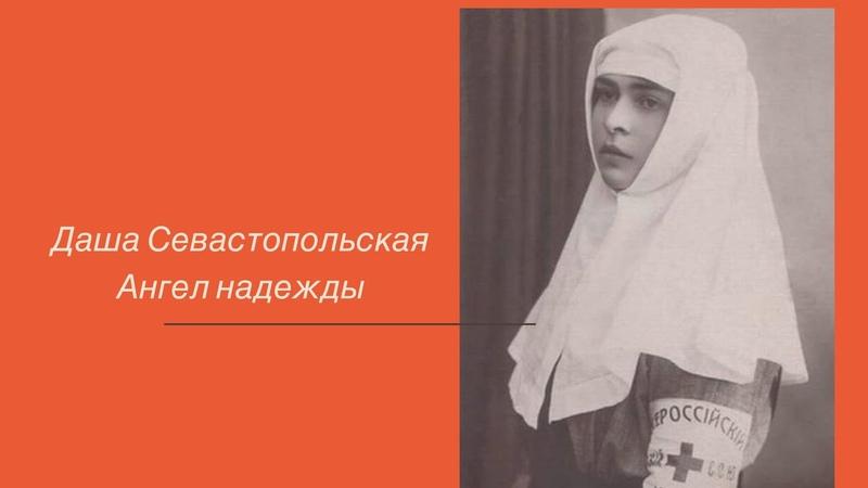 Последний ангел надежды Даша Севастопольская героиня Крымской войны