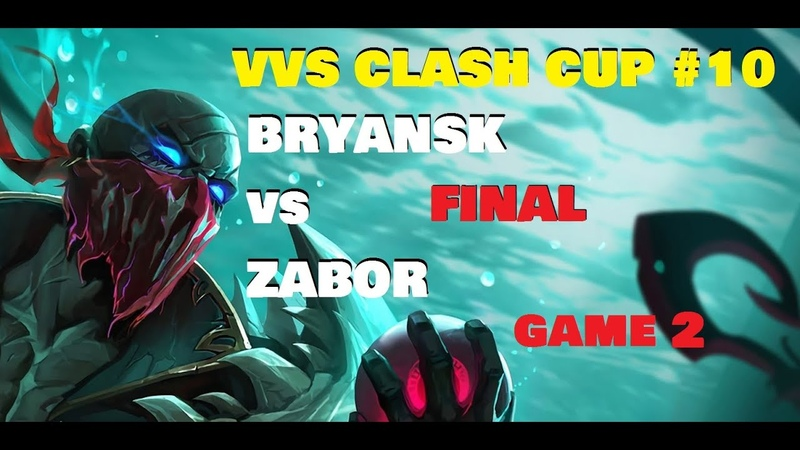 BRYANSK vs ZABOR Must See игра 2 ФИНАЛ ВВС Клеш Турнир VVS Clash Cup 2020 10 турнир Кубок ВВС
