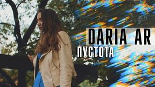 DARIA AR - ПУСТОТА (Премьера клипа 2020)