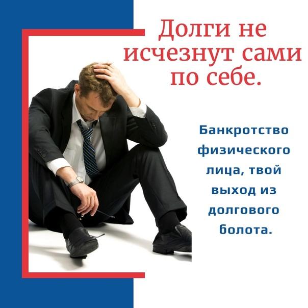 банкротство физических лиц сургут
