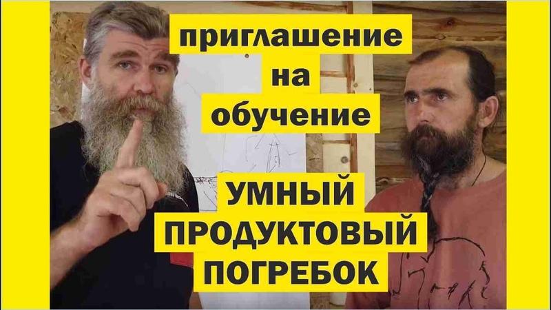 Про семинар Продуктовый погреб по уму Олег Скапкарёв Как правильно построить погреб
