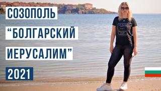 Болгария Созополь ЗА и ПРОТИВ 🇧🇬 Обзор Созополя 2021. Болгарский Иерусалим.