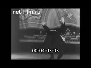 1965г. с. Виноградное. калмыцкий народный танец. Городовиковский район