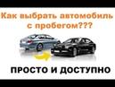 Как выбрать автомобиль с пробегом. ТОП советы.