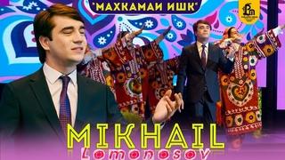 Михаил Ломоносов - Табассум 2021   Mikhail Lomonosov - Tabassum