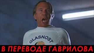Танго и Кэш (1989) — Крамаров: Я верю в перестройку! — Сцена из фильма 2/10