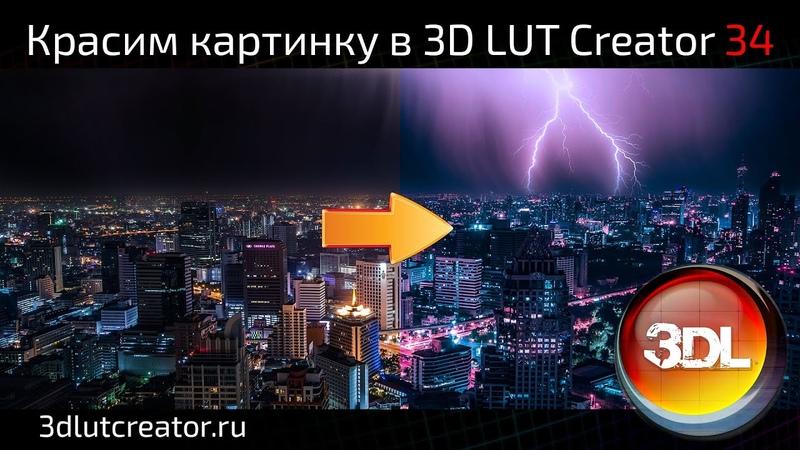 Красим картинку в 3D LUT Creator выпуск 34