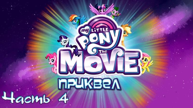 Мой Маленький Пони В Кино Приквел Комикс Часть 4 My little pony Movie MultPlayTeam