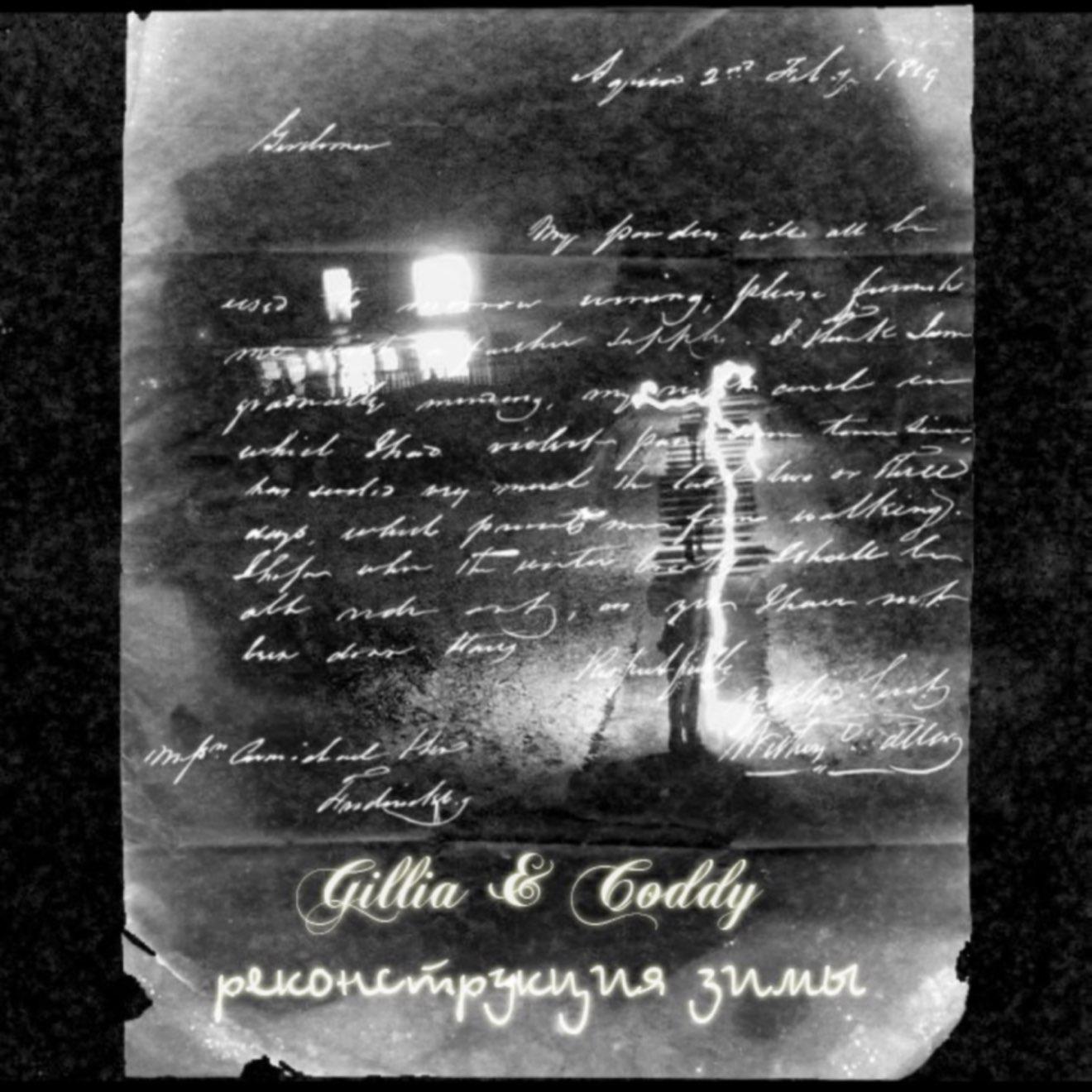 Gillia