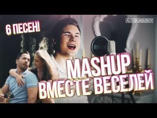Alex Galagurskiy MASHUP - Вместе Веселей